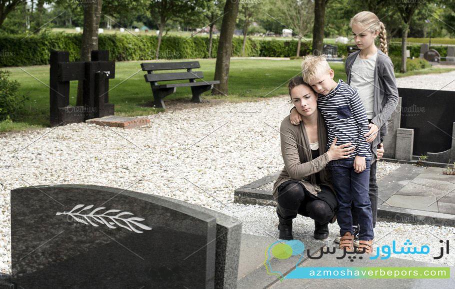 سازگاری کودک با مرگ عزیزانش