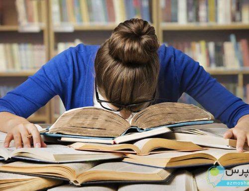 عصبیت در دوران امتحانات